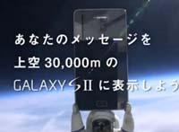 Samsung Galaxy S2 im Weltall